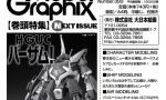 【ガンプラ】来月のモデグラはバーザム特集!アースノイド必読!