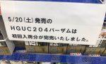 【ガンプラ】バーザム完売!