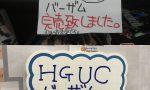 【ガンプラ】HGUC バーザム 完売!やはりバーザムは大人気…