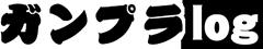 ガンプラ ログ