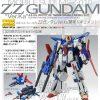 【ガンプラ】 MG ZZガンダム Ver.Kaのテストショットきた!