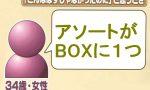 「食玩のアソートがBOXに1つ」躊躇する