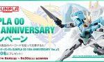 【ガンダム00】GUNPLA 00 10th ANNIVERSARYキャンペーン 応募が開始!