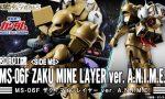 【ガンダムMSV】ROBOT魂 MS-06F ザク・マインレイヤー ver. A.N.I.M.E. 絶好調だな