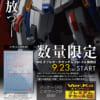 【ガンプラ】MG プレミアムデカールキャンペーン 9/23スタート