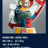 【ROBOT魂】ガンダム  ver. A.N.I.M.E.  ~ファーストタッチ2500~ 頬モールド無くしたのか!
