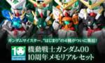 【ガンダム00】コンバージの10周年セット いいお値段するな!