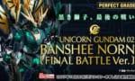 【ガンプラ】PGで最終決戦時のバンシィ・ノルンが商品化!