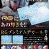 【ガンプラ】RGプレミアムデカールキャンペーンが開催決定!