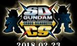 【ガンプラ】新SDガンダムはコンバージ風にもフォルテ風にも出来るよ!