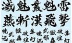 【プラモデル用デカール】漢字をモチーフにした『漢デカール』が発売開始!