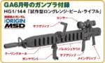 「月刊ガンダムエース6月号」にガンプラ付録として『試作型ロングレンジ・ビーム・ライフル』が付属します!