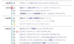 【ガンダムコンバージ】6月に9・10再販