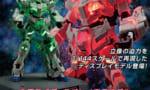 【ガンプラ】RGユニコーンガンダム(デストロイモード)Ver.TWC(LIGHTING MODEL)特設ページ公開!!
