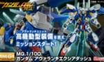 【ガンプラ】アヴァランチエクシアダッシュ、マスターグレードで発売!