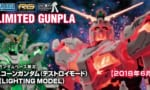 【ガンプラ】「RG RX-0 ユニコーンガンダム(デストロイモード)Ver.TWC(LIGHTING MODEL)」の発売日が6月9日(土)に決定!