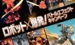 【ロボット魂】「ロボット×爆発!バトルエフェクトキャンペーン」開催決定!