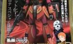 【ガンプラ】『RE/100 ビギナ・ギナ(ベラ・ロナ スペシャル)』