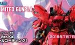 【ガンプラ】「MG サザビー Ver.Ka[スペシャルコーティング]」がガンダムベース東京にて明日7月7日発売!