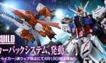 【メタルビルド】「ガンバレルストライカー」が8月10日より受注開始予定