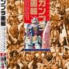 【ガンプラ】『ガンプラ画報 (単行本)』が発売開始!