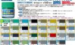 【GSIクレオス】Mr.カラー新規色などの10月~12月発売予定の新製品情報解禁!