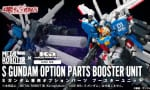 『METAL ROBOT魂 Sガンダム専用オプションパーツ ブースターユニット』予約受付開始 2018年8月31日 16時