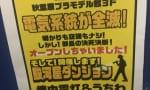 【画像】秋葉原の駿河屋が大変なことになってるwwwwwwwwwww