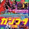 【ガンプラ付録】『ガンダムエース 2018年11月号 No.195』が発売開始