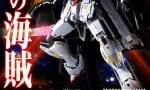 【メタルビルド】『クロスボーン・ガンダムX1』特設ページにて詳細仕様を公開!