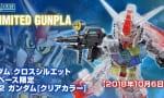 【ガンプラ】ガンダムベース限定品の「SDガンダム クロスシルエット RX-78-2 ガンダム[クリアカラー]」が10月6日に発売!
