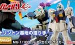 【ガンプラ】『MG 1/100 ジムII・セミストライカー』PB限定予約開始!