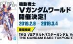 【ガンプラ】ガンダムベース企画展「機動戦士Vガンダムワールド」開催決定!