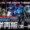 【ガンプラ】再販機動戦士ガンダム THE ORIGIN 関連アイテム」受注開始!