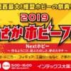 関西最大の模型ホビーイベント「2019 おおさかホビーフェス」10月20日(日)開催!