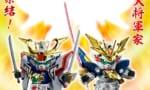 【ガンプラ】LEGEND BBで新世大将軍!