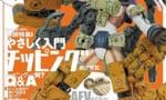 『モデルグラフィックス 2019年 12 月号』が本日発売!