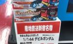 【ガンプラ】ヨドバシ新宿の名物がこちらwwwwwwwwwwwww