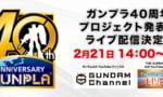 【ガンプラ】21日14時〜ガンプラ40周年プロジェクト発表会!これ以上新作何が来るんだ…