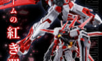 【ガンプラ】MGアストレイレッドフレームフライトユニット予約開始!単品版も有るらしいが・・・・
