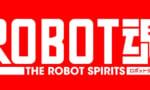 【Robot魂】お前らのお気に入りを語ってくれよ