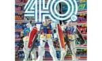 【予約開始!】『ガンプラ40周年 公式ガイドブック』