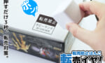【ガンプラ】店「転売対策用に箱にハンコ押します」←これってどの程度効果あるの?